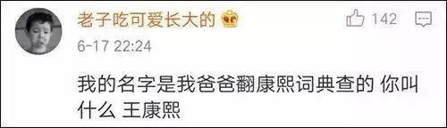 网友爆料王康熙