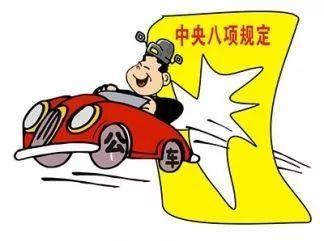 """19起违反八项规定典型案,16起""""雁过拔毛""""典型案…… 新湖南www.hunanabc.com"""