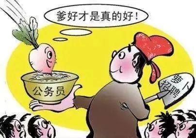 """4名党员干部被处分!网友关注的""""萝卜招聘""""处理结果来了 新湖南www.hunanabc.com"""