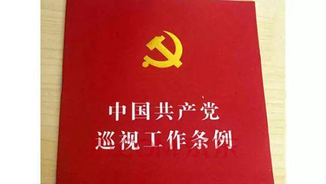 利剑出鞘!湖南14名省管干部被查 新湖南www.hunanabc.com