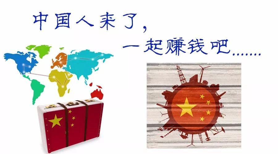 转载:巨龙:中国人来了,一起赚钱吧...