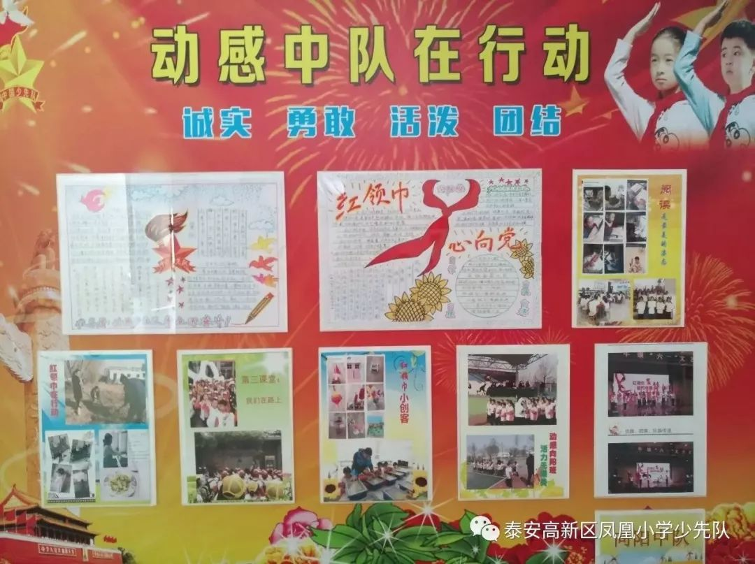 党的十八大主题_牢记习爷爷的嘱托 争做新时代好队员-中国少年先锋队
