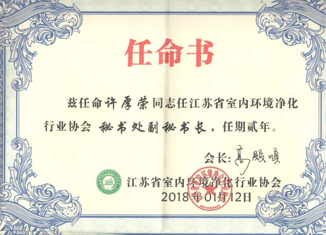 """创绿家环保技术总监许厚荣荣获""""突出贡献奖""""等荣誉"""