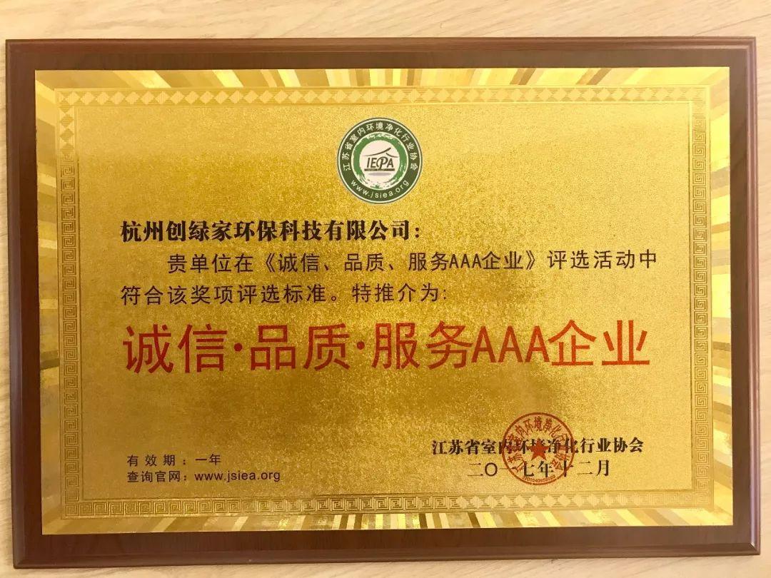 """祝贺创绿家环保荣获""""诚信加盟服务单位""""等多项荣誉"""