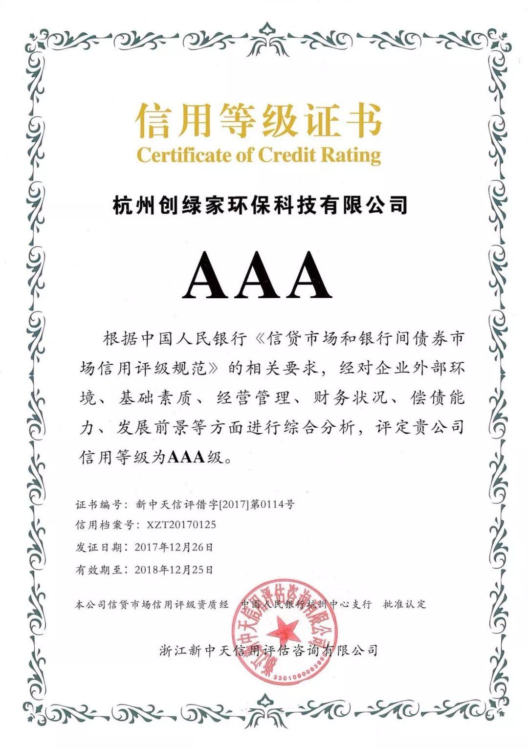 创绿家顺利通过AAA信用等级认证!