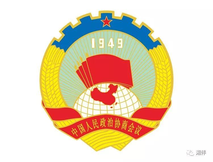 大通彩票的网址是什么:关注丨第十二届湖南省政协委员名单出炉