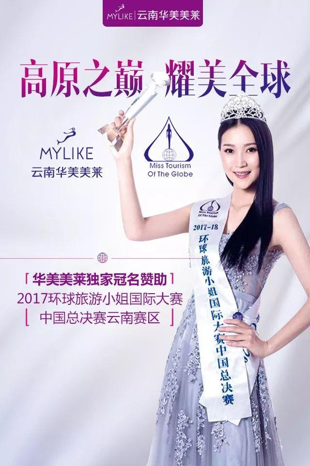环球旅游小姐大赛海报