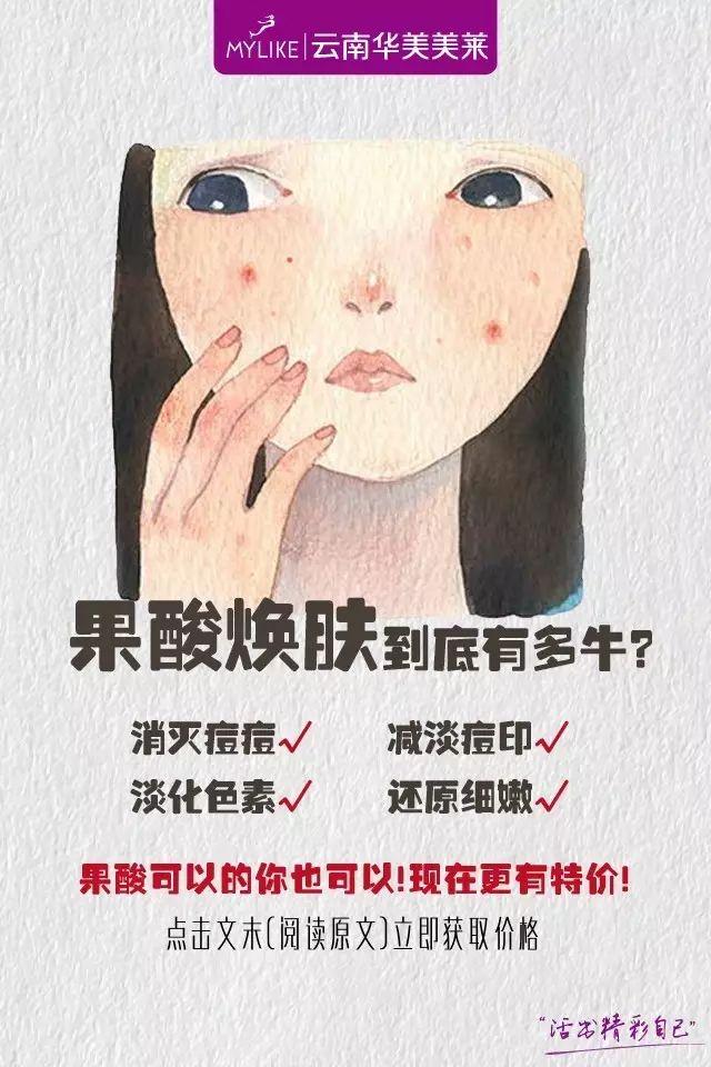 果酸换肤的作用?果酸换肤多少钱一次?果酸换肤注意事项