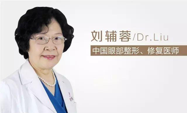 刘辅蓉教授