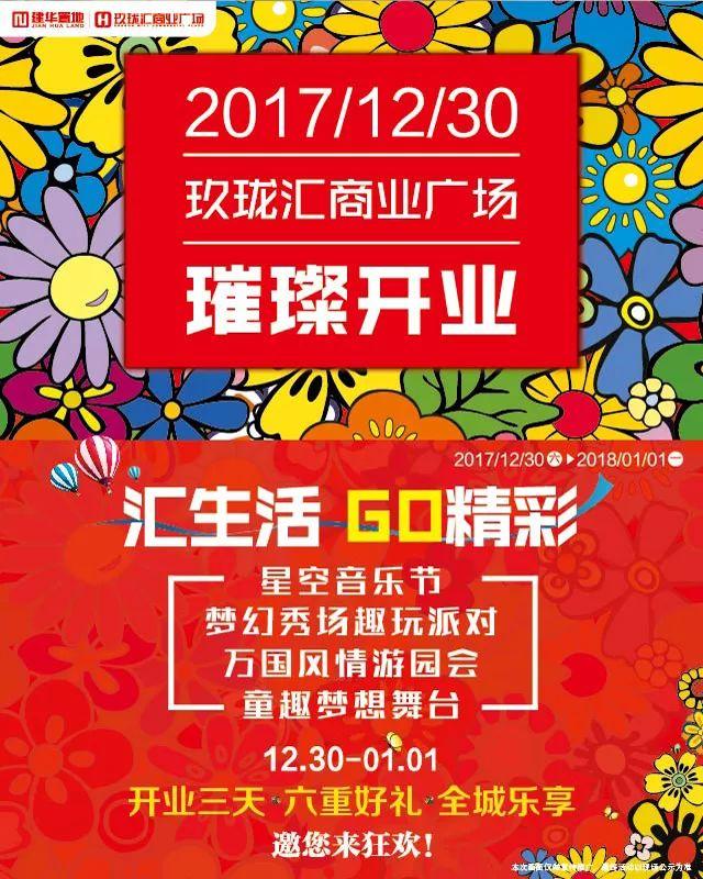 倒计时:1天!淮安玖珑汇商业广场12月30日璀璨开业!