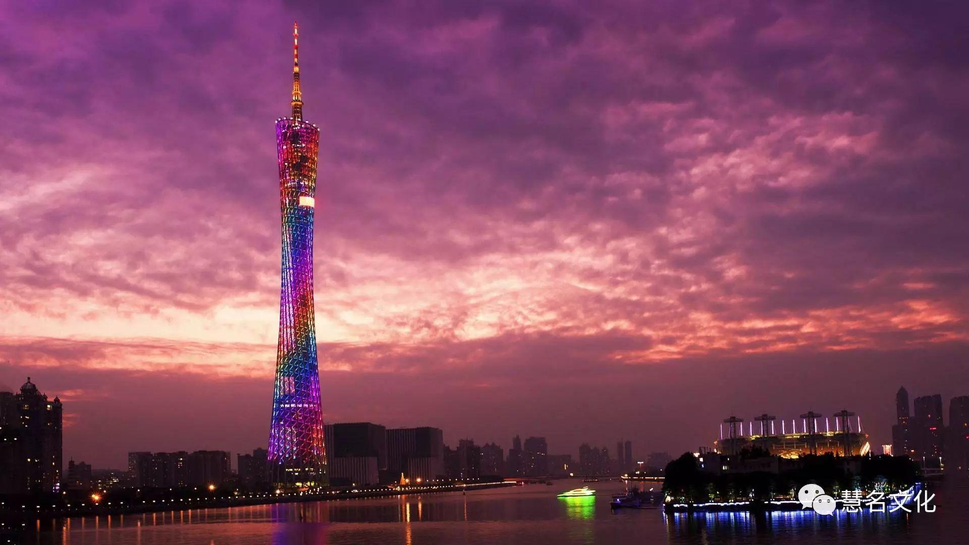 中国人姓名有地域特点:北方比南方略显刚强——广州塔