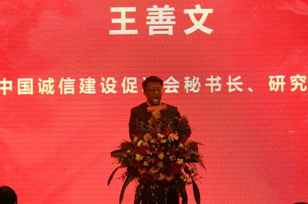 中国诚信建设促进会秘书长、研究员王善文