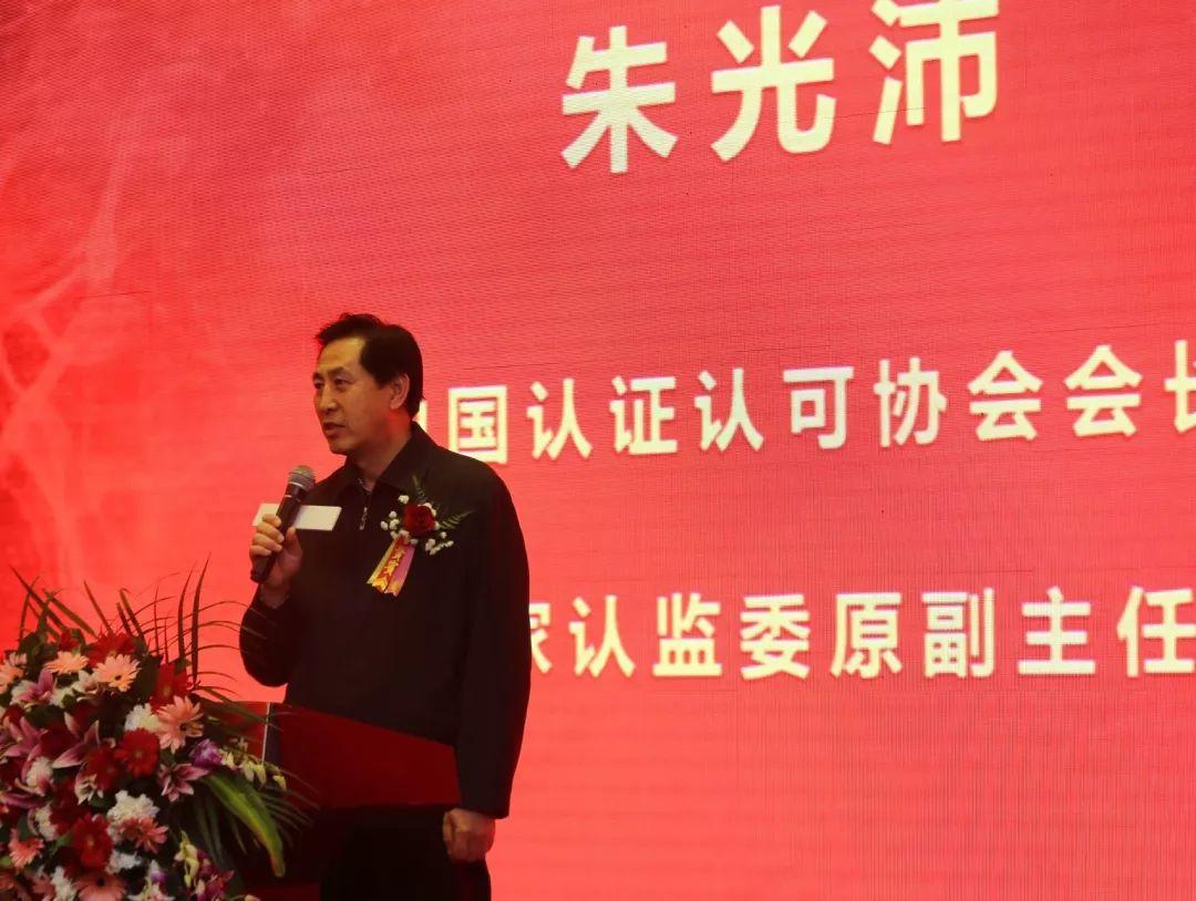 中国认证认可协会会长原国家认监委副主任朱光沛