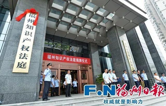 福州知识产权法庭正式成立