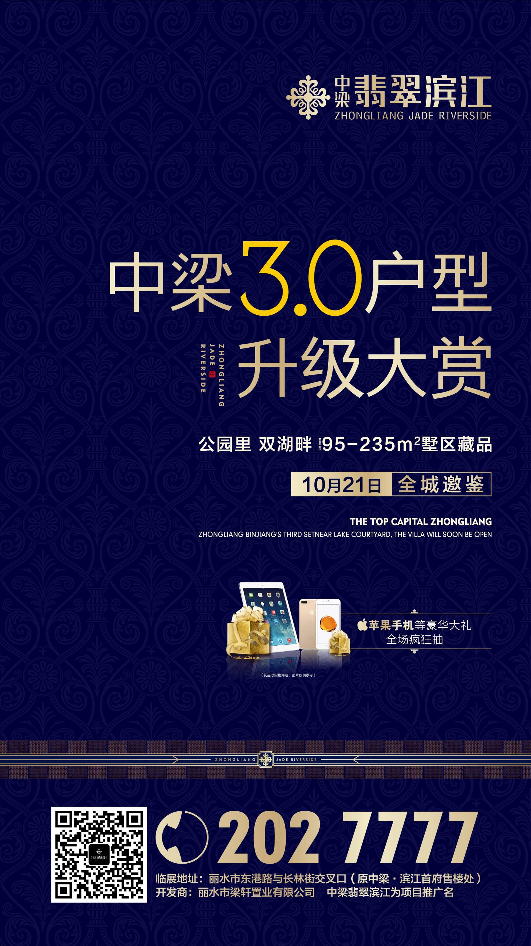 10月21日,中梁3.0户型升级大赏,全城邀鉴