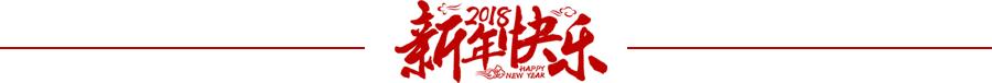 新春 快乐 分割线