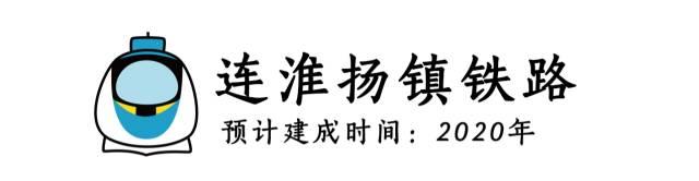 京沪高铁二线直通淮安!淮安高铁站将是5大铁路枢纽之一