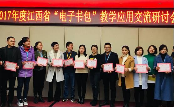 电子书包开启大数据课堂----上饶市第一小学参加江西省电子书包教学应用交流研讨