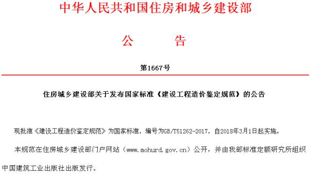 住建部公布《确立工程造价判定范例》,2018年3月1日起尝试!
