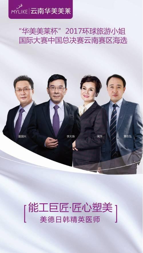 昆明华美美莱医师团队