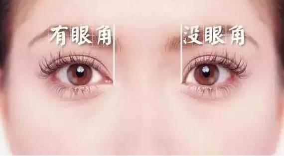 有眼角和没眼角的效果对比