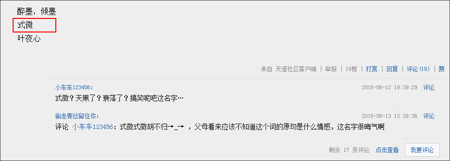 网友起名,式微