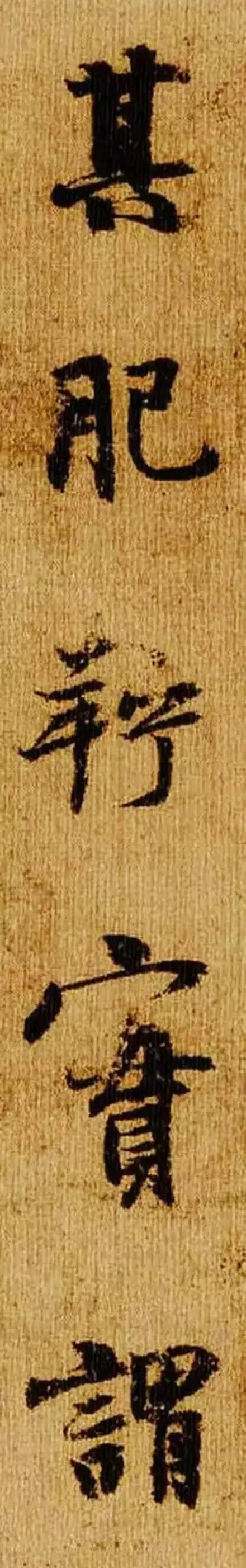 杨凝式的一封信