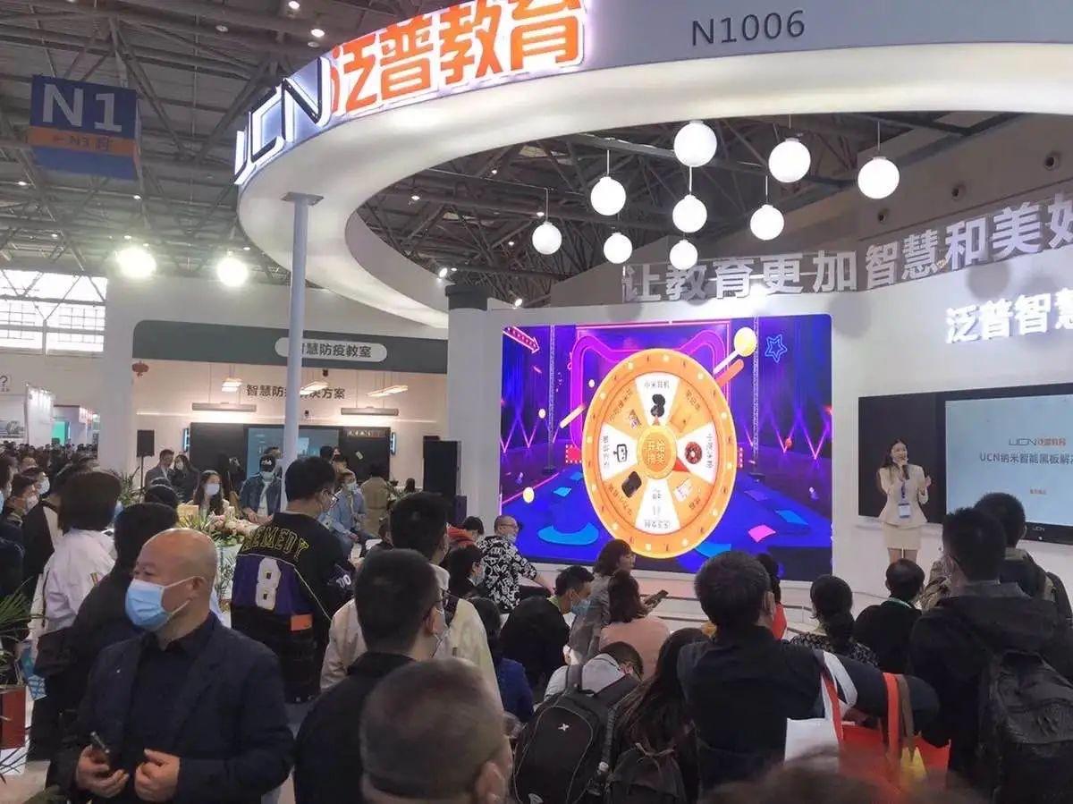 78屆中國教裝展隆重開幕,UCN七大體驗展區,歡迎來撩~(圖1)