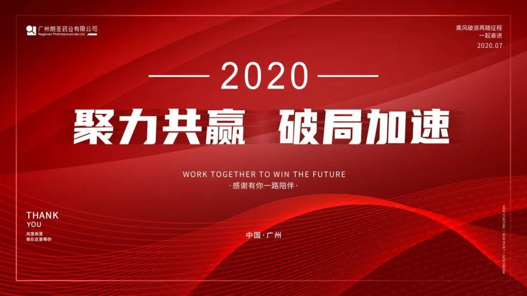 聚力共贏·破局加速 | 2020年朗圣藥業營銷年中會議成功舉辦