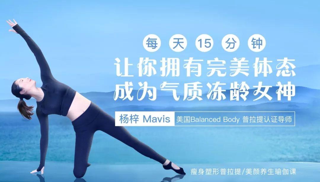 瘦身塑形普拉提+美颜养生瑜伽 提升气质 瘦身秘籍 福利汇总  图15