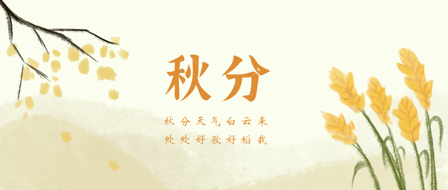 秋分海报-样式软文915.png