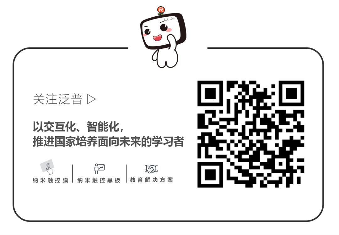 78屆中國教裝展隆重開幕,UCN七大體驗展區,歡迎來撩~(圖10)