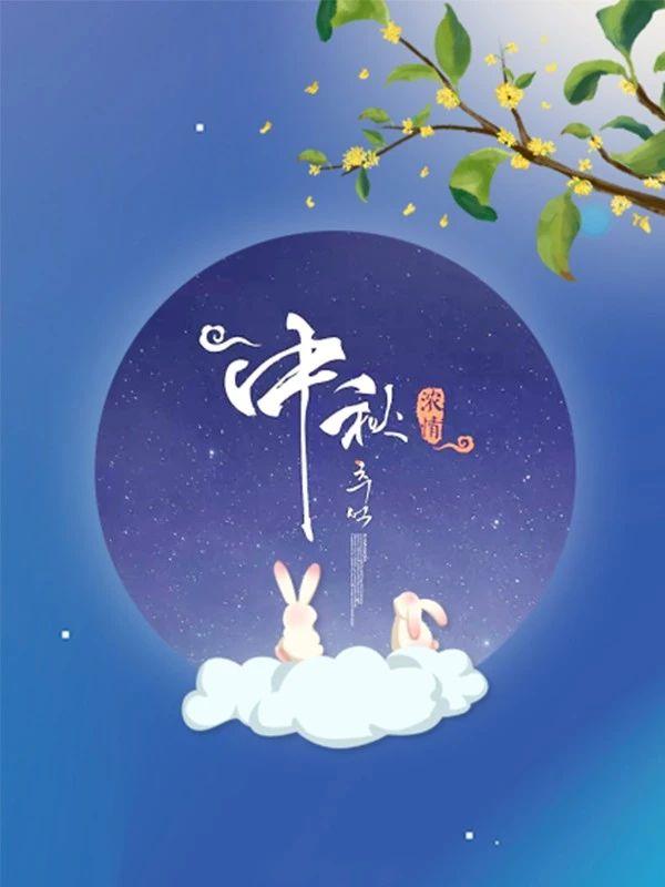 蓝色中秋节唯美模板